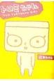 トロミちゃん THE TOROBAKO GIRL