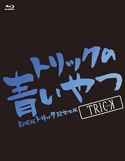 トリックの青いやつ-劇場版トリック超完全版 BOX-