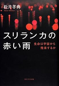 『スリランカの赤い雨』藤井洋