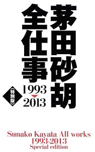 茅田砂胡 全仕事 1993-2013<特別版>