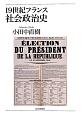 19世紀フランス社会政治史