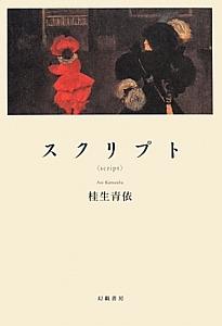 『スクリプト』桂生青依