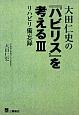 大田仁史の『ハビリス』を考える リハビリ備忘録(3)