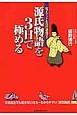 源氏物語を3日で極める 三日坊主でも飽きない日本一わかりやすい『源氏物語』