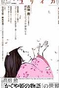 『ユリイカ 詩と批評 2013.12 特集:高畑勲『かぐや姫の物語』の世界』高畑勲