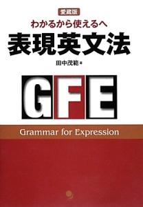 表現英文法