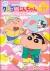 クレヨンしんちゃん TV版傑作選 第10期シリーズ 11 ちくわともやしだゾ[BCBA-4342][DVD]
