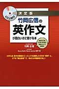 竹岡広信の英作文が面白いほど書ける本<決定版>
