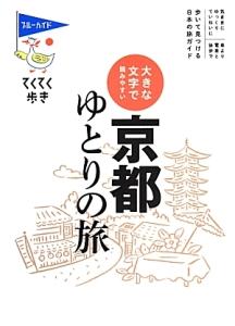 ブルーガイド てくてく歩き 京都ゆとりの旅