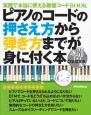 ピアノのコードの押さえ方から弾き方までが身に付く本 CD付 実践で本当に使える鍵盤コードBOOK