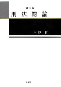 刑法総論<第4版>