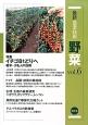 最新・農業技術 野菜 特集:イチゴ8tどりへ 栃木・3名人の技術 (6)