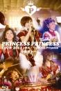 "TOUR 2012〜再会〜""The Last Princess""@東京ドーム"