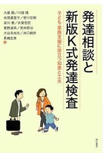 梁川惠『発達相談と新版K式発達検査』