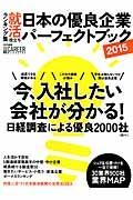 日本の優良企業 パーフェクトブック 2015