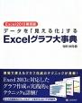 データを見える化するExcelグラフ大辞典<Excel2013限定版>