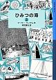 ひみつの海(上) ランサム・サーガ