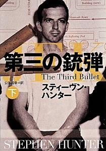 『第三の銃弾』公手成幸