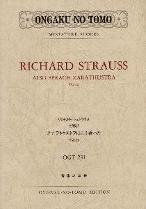 『リヒャルト・シュトラウス/交響詩作品30「ツァラトゥストラはこう語った」』ジェームズ・W・スコッチドープル