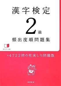 漢字検定 2級 頻出度順問題集
