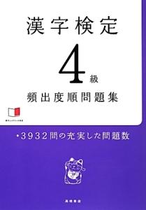 漢字検定 4級 頻出度順問題集