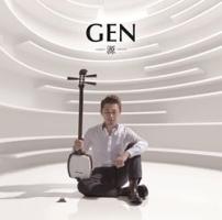GEN-源-