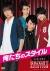 俺たちのスタイル メイキング オブ Bright Audition[PCBG-51992][DVD]