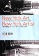 ニューヨーク・アート、ニューヨーク・アーティスト 『美術手帖』アート・レポート 1986-2008