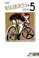 東京自転車少女。 (5)
