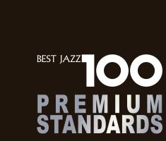 新ベスト・ジャズ100~プレミアム・スタンダーズ