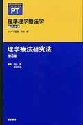理学療法研究法 専門分野 標準理学療法学