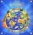 とびだす世界地図帳