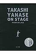 TAKASHI YANASE ON STAGE やなせたかし大全