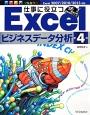 仕事に役立つ Excelビジネスデータ分析<第4版> Excel2007/2010/2013対応