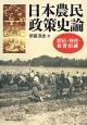 日本農民政策史論 開拓・移民・教育訓練