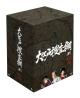 大江戸捜査網 DVD-BOX 第2シーズン