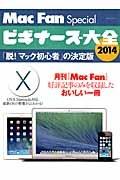 ビギナーズ大全 2014 Mac Fan Special