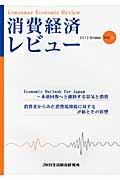 消費経済レビュー