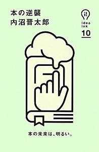 本の逆襲 idea ink10