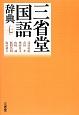 三省堂国語辞典<第7版>