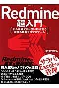 Redmine超入門 ITの現場全員が使い助け合う最強の無料プロマネツール