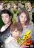 真・兎 野性の闘牌[DALI-10100][DVD]