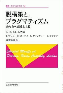 ジャック デリダ『脱構築とプラグマティズム<新装版>』