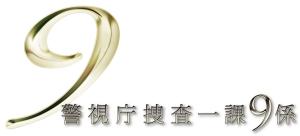 警視庁捜査一課9係 2013