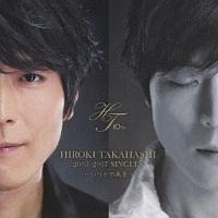 HIROKI TAKAHASHI 2003-2007 SINGLES~いつかの風景~