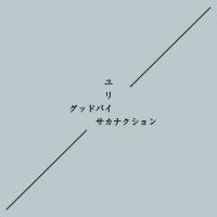 サカナクション『グッドバイ/ユリイカ』