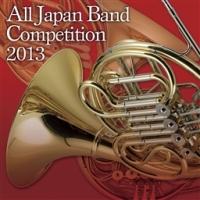 全日本吹奏楽コンクール2013 Vol.14 大学・職場・一般編4