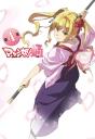 マケン姫っ!通 第4巻