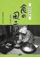 信州ながの 食の風土記 未来に伝えたい昭和の食