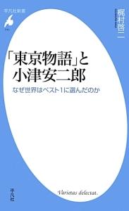 「東京物語」と小津安二郎